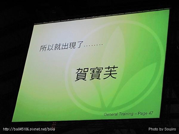 100116.賀寶芙台灣香港風尚之旅 (92).jpg