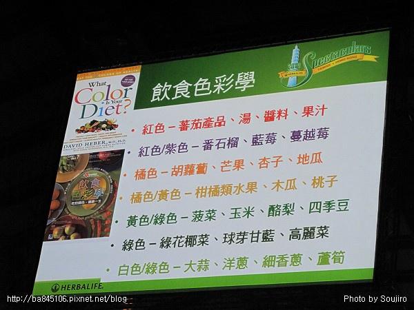100116.賀寶芙台灣香港風尚之旅 (95).jpg