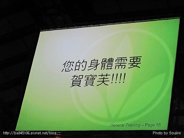 100116.賀寶芙台灣香港風尚之旅 (99).jpg