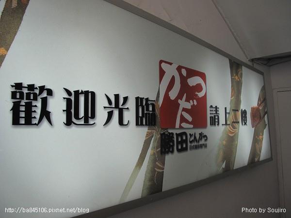 100117-1.勝田日式豬排專門店 (42).jpg