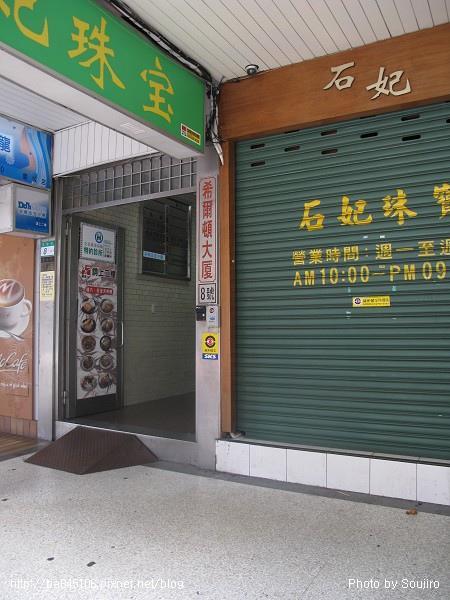 100117-1.勝田日式豬排專門店 (45).jpg