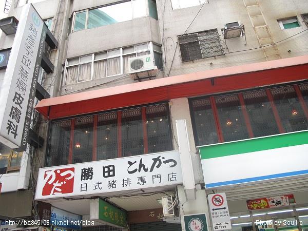 100117-1.勝田日式豬排專門店 (47).jpg