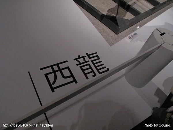 100117-2.中正紀念堂.世界恐龍展 (85).jpg