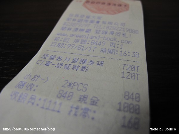 100117-2.中正紀念堂.國際恐龍展 (136).jpg