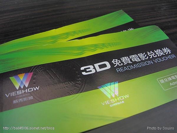 3D免費電影兌換券 (2).jpg