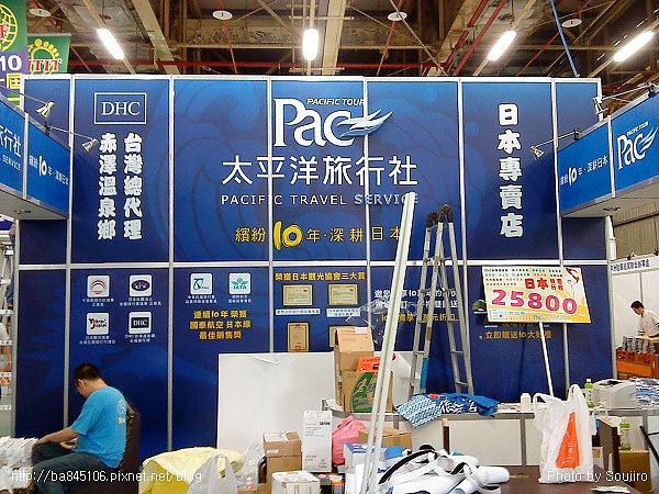 2010.台中國際旅展.jpg