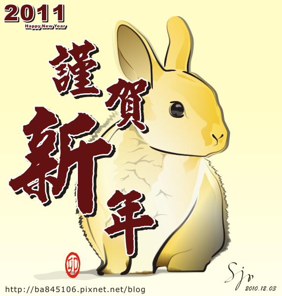 2011.新年賀卡.兔飛猛進03.bmp