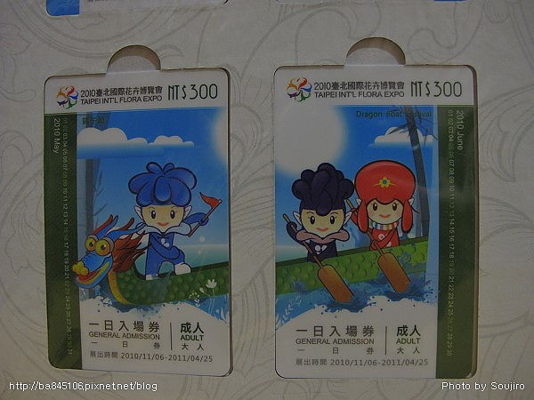 2010臺北國際花卉博覽會.吉祥物紀念套票 (13).jpg