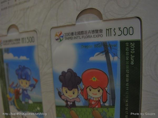 2010臺北國際花卉博覽會.吉祥物紀念套票 (22).jpg