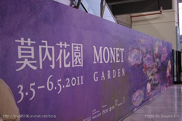 110327.莫內花園 at 台北市立美術館 (1).jpg