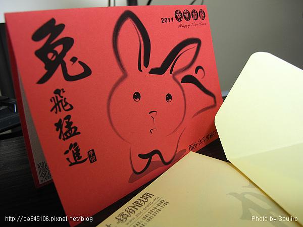 2011農曆新年賀卡 (3).jpg