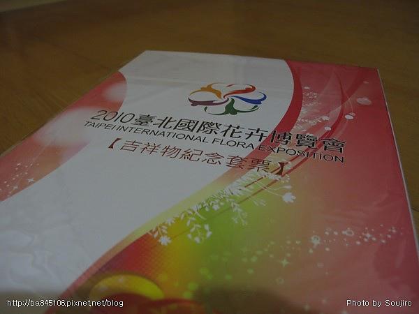 2010臺北國際花卉博覽會.吉祥物紀念套票 (1).jpg
