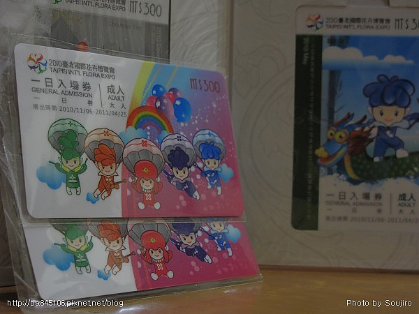 2010臺北國際花卉博覽會.吉祥物紀念套票 (24).jpg
