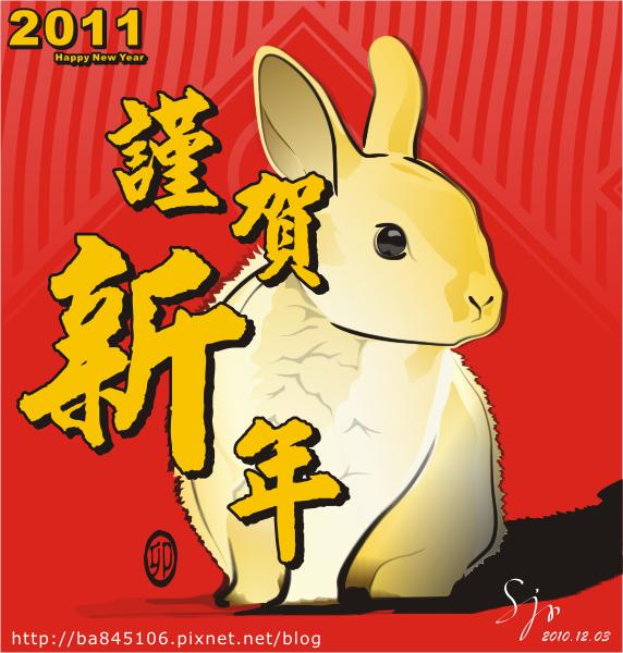 2011.新年賀卡.兔飛猛進04.bmp