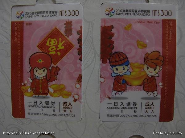 2010臺北國際花卉博覽會.吉祥物紀念套票 (15).jpg
