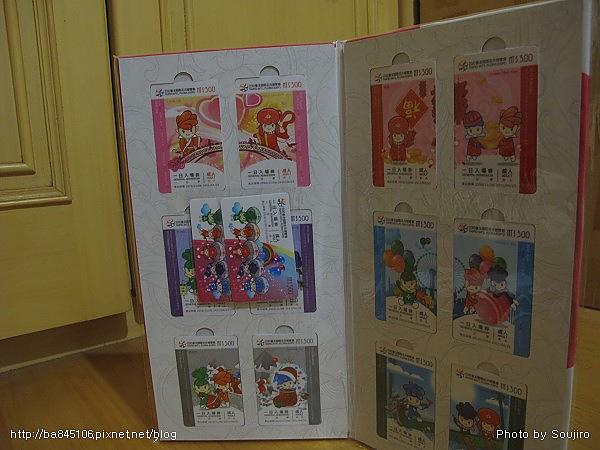 2010臺北國際花卉博覽會.吉祥物紀念套票 (10).jpg