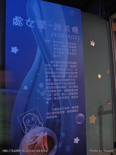 巧克力展 at 士林科學教育館 (56).jpg
