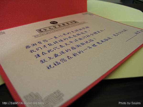 2011農曆新年賀卡 (5).jpg