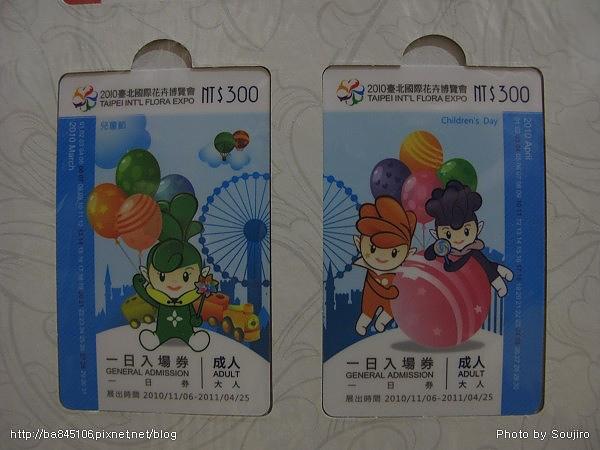 2010臺北國際花卉博覽會.吉祥物紀念套票 (12).jpg