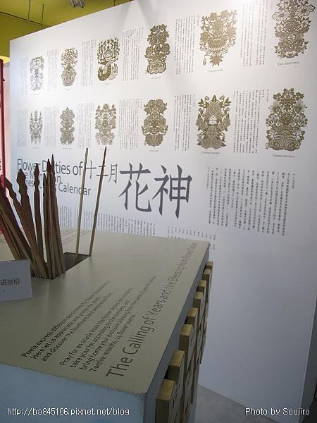 101204.2010台北花博-2.圓山資訊站 (28).jpg