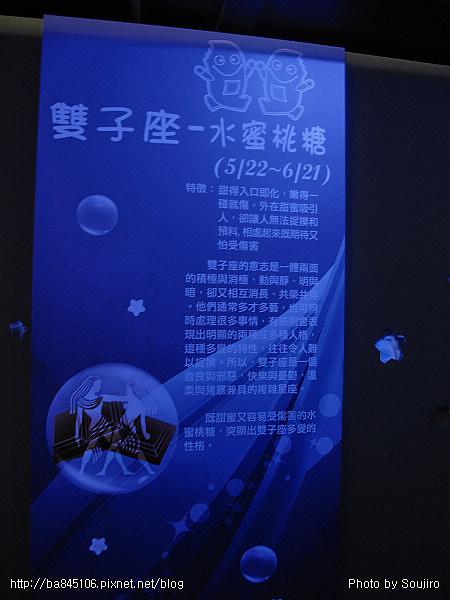 巧克力展 at 士林科學教育館 (53).jpg