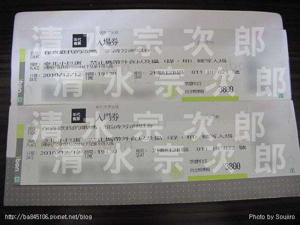你喜歡我的歌嗎.張清芳演唱會門票.jpg