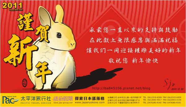 2011.新年賀卡.兔飛猛進01.bmp