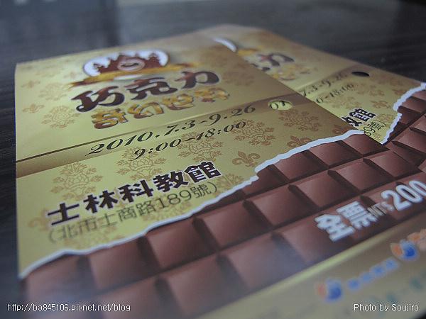 巧克力展 at 士林科學教育館 (223).jpg