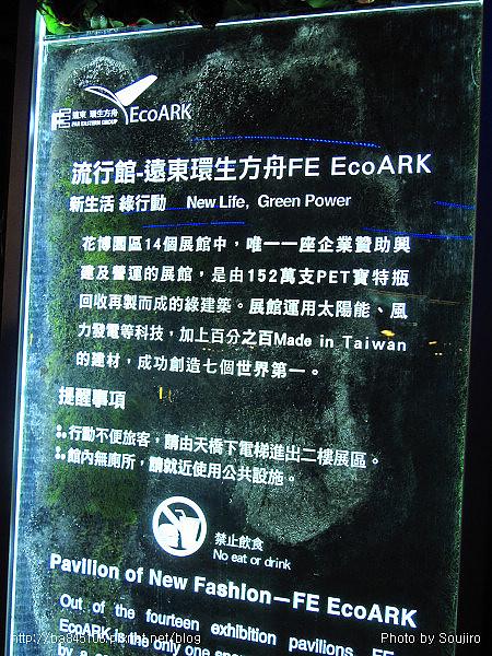 101205.2010台北花博-11.圓山.流行館 (6).jpg