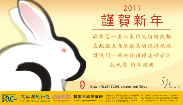 2011.新年賀卡.兔飛猛進05-2.bmp