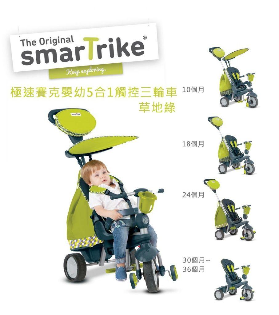 英國smarTrike史崔克-極速賽克嬰幼5合1觸控三輪車-草地綠