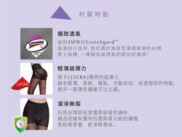 bast-X極塑形絲襪網頁750-2