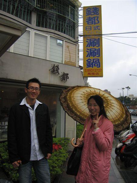 慧綺的可愛傘