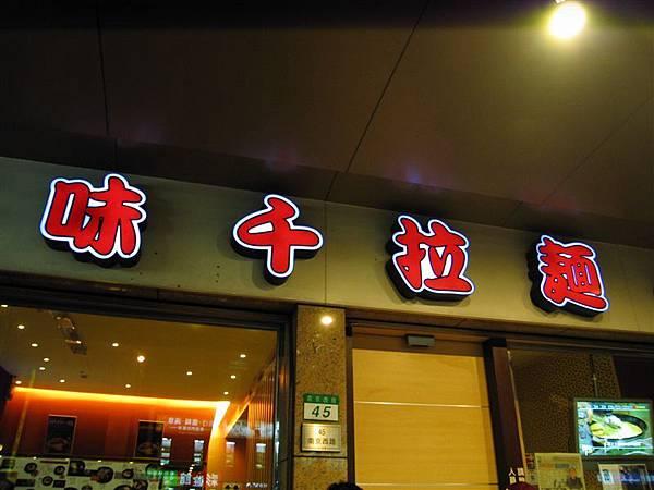 新光南西店附近的味千拉麵