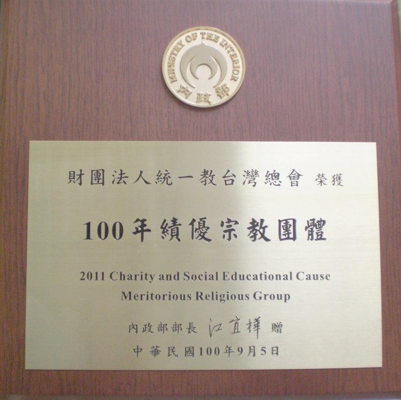 100年績優獎牌.JPG