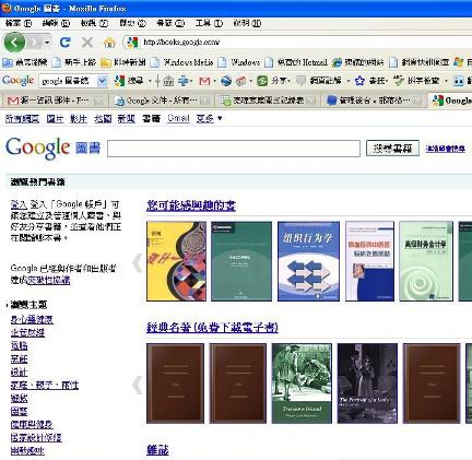 google圖書