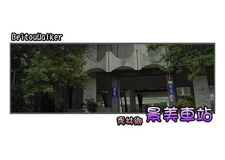 JinMeiStation.jpg