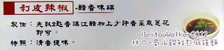 林口-蜀山傳