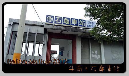[斗南] 石龜車站