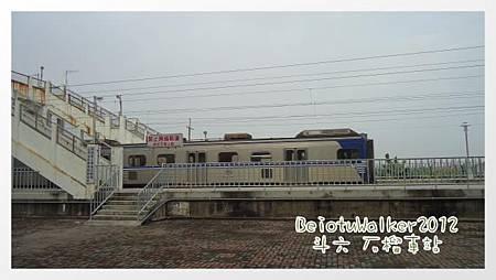 [斗六] 石榴車站