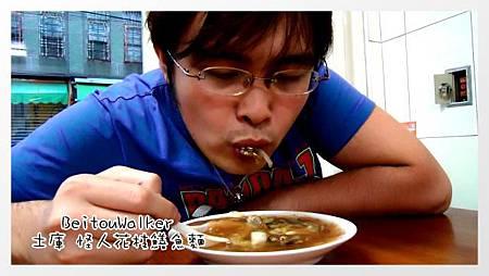 土庫怪人鱔魚麵