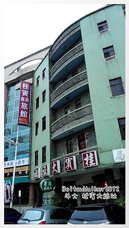 斗六桂賓大旅社