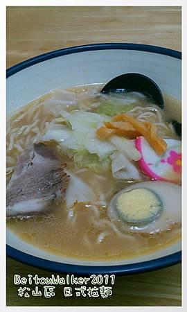 松山區日式拉麵