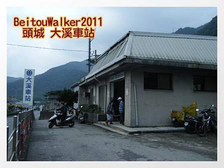 頭城_大溪車站