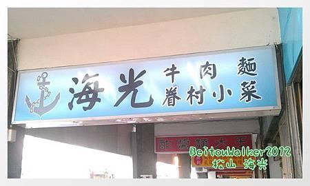 松山_海光