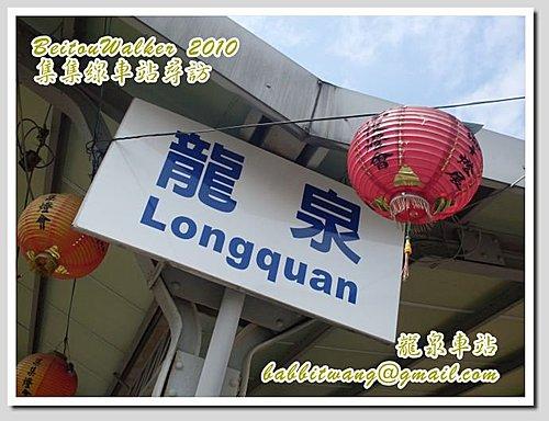 LongQuanST04