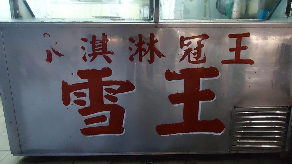 台北中正_雪王