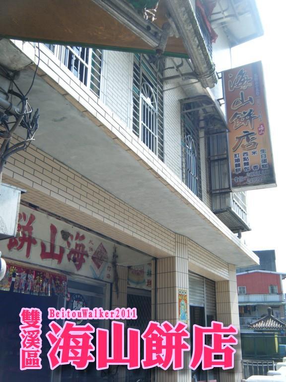 雙溪_海山餅店