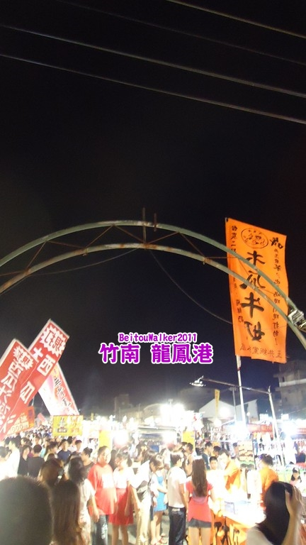 龍鳳港_2011