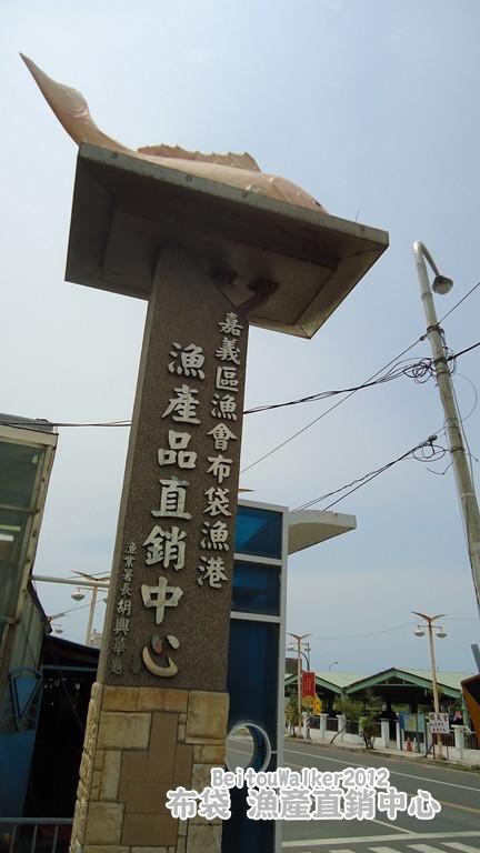 布袋漁產直銷中心